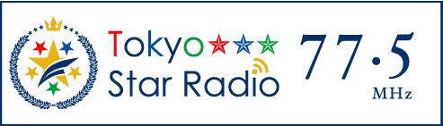 FM星空ステーション(八王子FM 77.5MHz)